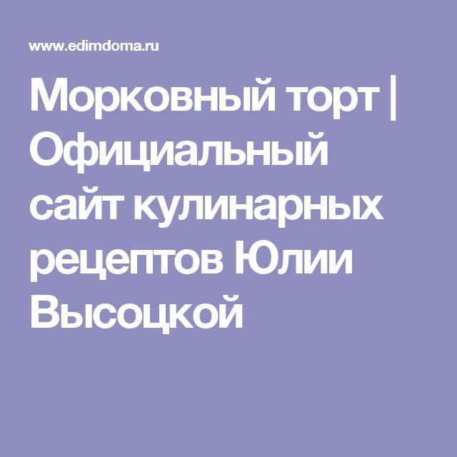 Морковный торт | Официальный сайт кулинарных рецептов Юлии Высоцкой