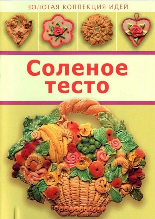 Complete book of cold porcelain about 38 pages, it is in russian but with a lot of tips to catch, go and check the link