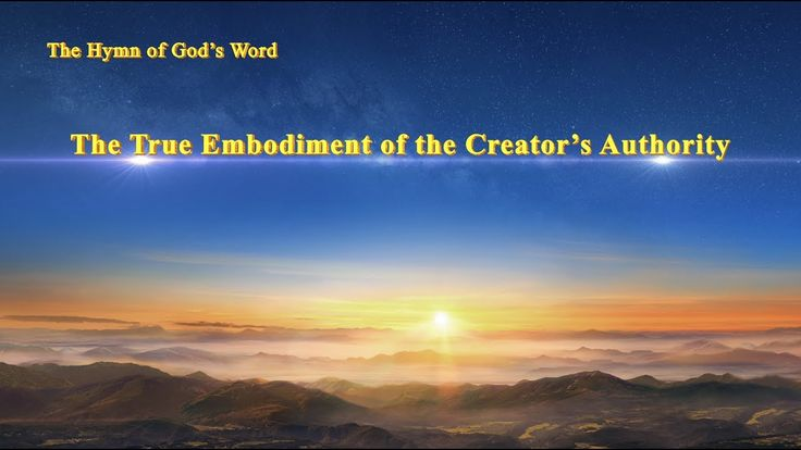 "The Hymn of God's Word ""The True Embodiment of the Creator's Authority"" ..."