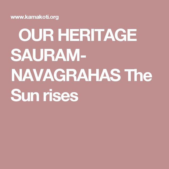 OUR HERITAGE      SAURAM- NAVAGRAHAS   The Sun rises