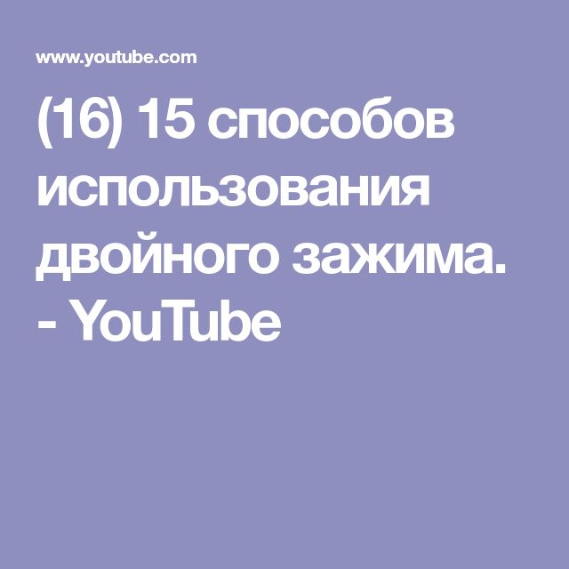 (16) 15 способов использования двойного зажима. - YouTube