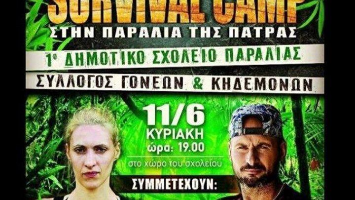 """Σάλος με το """"Survivor Camp"""" σε δημοτικό σχολείο της Πάτρας"""