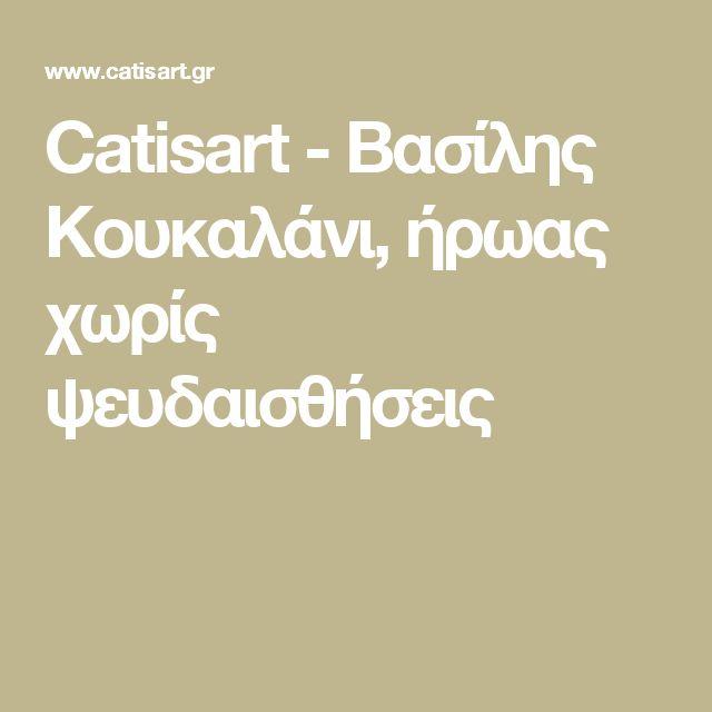 Catisart - Βασίλης Κουκαλάνι, ήρωας χωρίς ψευδαισθήσεις