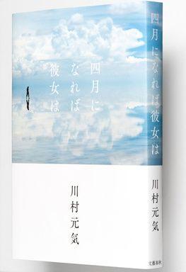 川村元気氏による新刊小説四月になれば彼女は