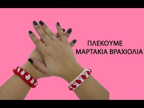 Πλεκoυμε με βελονακι: Μαρτακια Βραχιολια (Greek Version) - YouTube