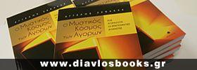 Δείτε τα περιεχόμενα του βιβλίου Ο ΜΥΣΤΙΚΟΣ ΚΟΣΜΟΣ ΤΩΝ ΑΓΟΡΩΝ (pdf)
