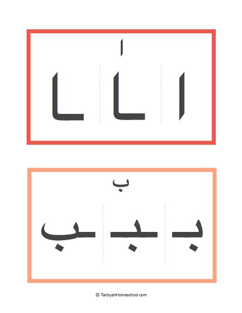 Arabic flash cards beginning middle and end