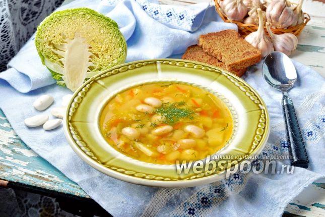Готовим вкуснейший фасолевый суп из белой фасоли Во многих семьях очень любят первые блюда, особенно супы. Ведь такие ароматные и наваристые блюда не только сытно и вкусно накормят, но и отлично согреют в зимнее время. Не отказываются от первых блюд и в пост, ведь из овощей можно приготовить очень ароматное, сытное и вкусное первое блюдо. Сегодня предлагаю вашему вниманию суп с белой фасолью и свежей капустой. Вы можете выбрать для приготовления супа и обычную белокочанную капусту, но сав...