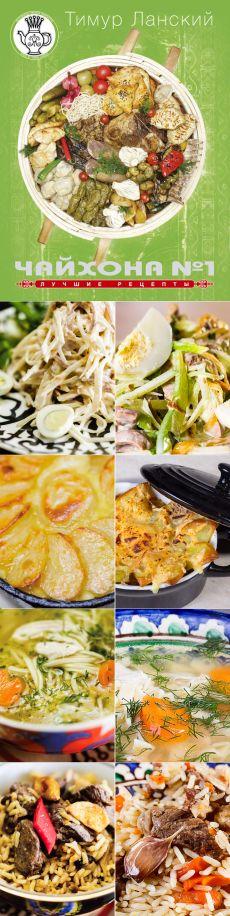 Готовим по книгам: узбекская кухня - Леди Mail.Ru