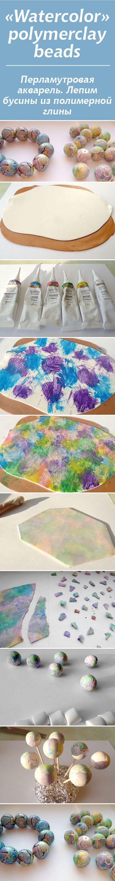 Перламутровая акварель. Лепим бусины из полимерной глины #polymerclay #diy #tutorial