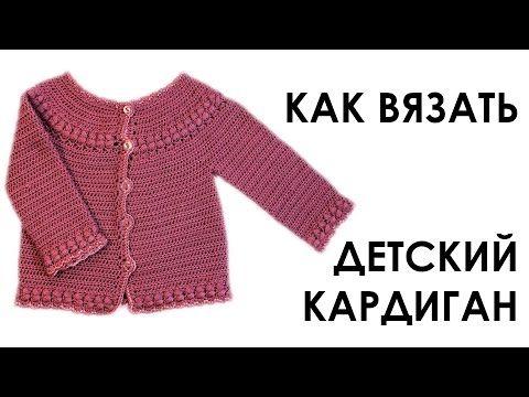 Как связать крючком детский кардиган на 1-3 месяца (до 2-х лет) вязание Виктория Исакина - YouTube
