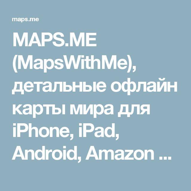 MAPS.ME (MapsWithMe), детальные офлайн карты мира для iPhone, iPad, Android, Amazon Kindle Fire и BlackBerry