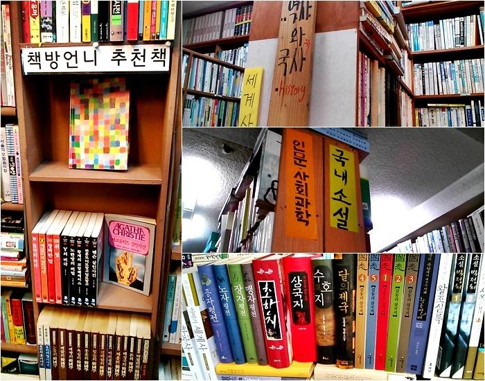 부산 보수동 헌책방골목!