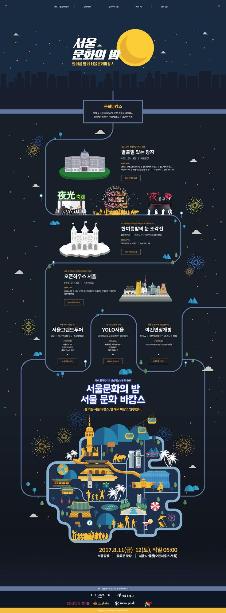 서울 문화의 밤 홈페이지