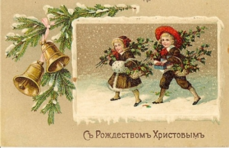 Old Russian Christmas card