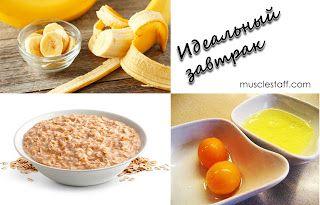 Musclestaff спортивное питание в Украине: Идеальный завтрак