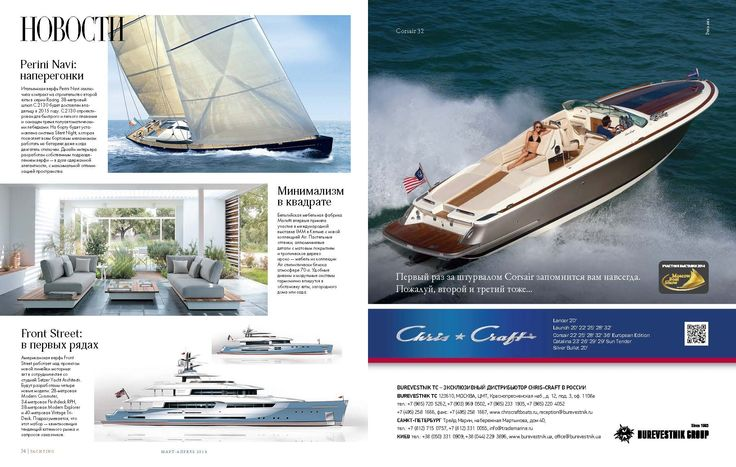"Air collection in Russian magazine ""Yachting"" (April 2014)"