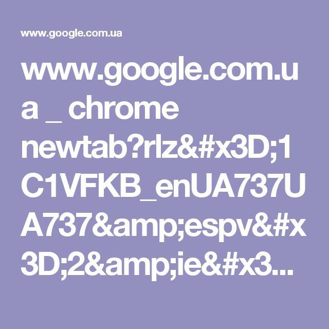 www.google.com.ua _ chrome newtab?rlz=1C1VFKB_enUA737UA737&espv=2&ie=UTF-8