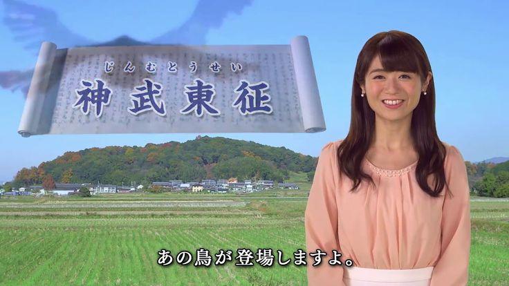 奈良まほろまん―日本書紀の旅【神武東征篇】