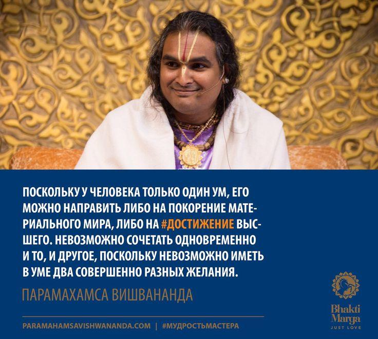 Paramahamsa Sri Swami Vishwananda  Поскольку человека только один #ум,его можно направить либо на покорение материального,либо на достижение высшего.Невозможо сочетать одновременно и то,и др.поскольку невозможно иметь в уме 2 совершенно разных желания enlightened spiritual master, beloved Guruji bhakti marga atma kriya yoga Парамахамса Шри Свами Вишвананда Ом Намо Нараяная Om Namo Narayanaya Нараяна Narayana Giridhari Giridhariji Krishna Thakur Thakurji Murali Manohara Ashram Shree Peetha…