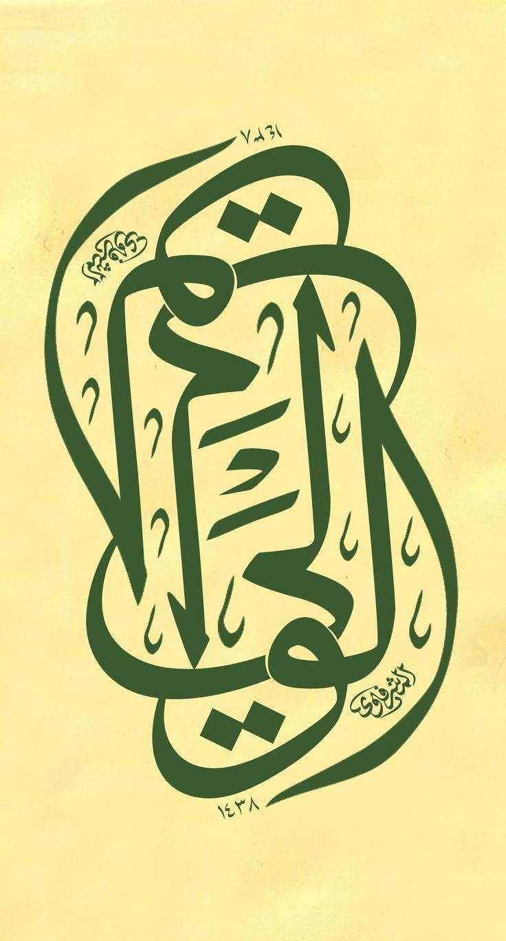 اسم الله جل جلاله الولي الخطاط محمد الحسني المشرفاوي غفر الله له ولوالديه ولمن نظر فيه
