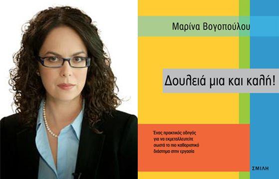 Η Μαρίνα Βογοπούλου εξηγεί στο βιβλίο της τη σημασία του προσωπικού επαγγελματικού ίχνους