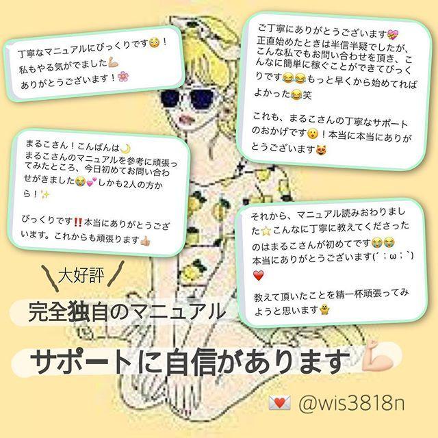 2016/11/05 08:16:06 maaaaru22 はじめまして☆ 連日たくさんのお問い合わせありがとうございます💌 ⚠️最近、未読無視や既読無視などマナーのない方 が多くてとても悲しいです ... 😭💭💭 やるかやらないかのご連絡は必ずお願いします。 やる気のある方、全力でサポートします💪🏻💕 . . . わたしはおしゃれ💄旅行✈️だいすきな いたって普通の大学生です。(笑) . . 最近、卒業旅行のお金を貯めるために 副業をはじめました 💸💸 . . 副業って聞くと、もう既に怪しいですよね(笑) さらに✔️完全無料✔️安心安全✔️高額報酬 と、本当だったらすごい嬉しいはずの言葉が なぜか怪しく聞こえてしまうんです(笑) とっても分かります、その気持ち。 . . なので、いま見てくださっている方には 少しでも安心して頂けるように説明しますね! ⚠️先に言っておくと、私は一切嘘や盛った話はしません。 本当のことだけ話します。信じて下さい! . . . まずわたしが紹介するお仕事は (先ほどの怪しそうなワードばかりですが笑)…