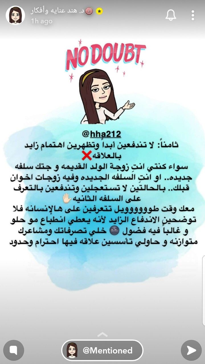 Pin By Toqa Ayman On زواج In 2020 Social Quotes Life Habits Life Rules