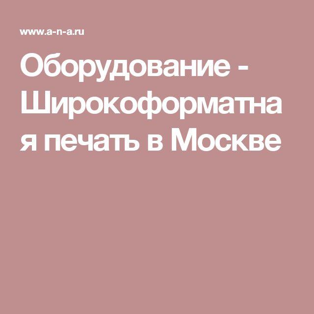 Оборудование - Широкоформатная печать в Москве