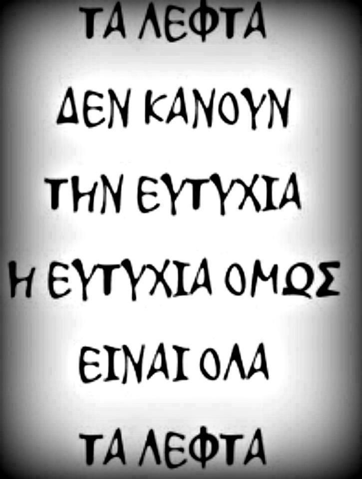 #sofa_logia #quotes_in_greek #wise_quotes