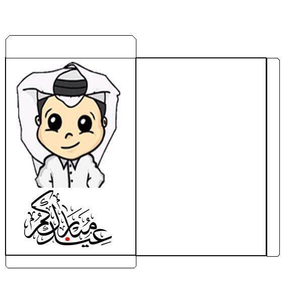 نتيجة بحث الصور عن كروت عيدية جاهزة للطباعة Eid Stickers Eid Crafts Eid Gifts