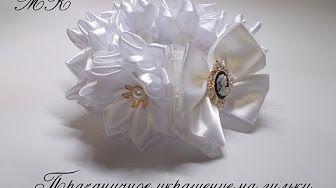 DIY: Резинка на гульку-пучок из цветов Канзаши/The elastic on the bun from…