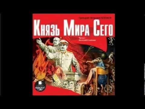 """Г, Климов - """"Князь мира сего"""""""