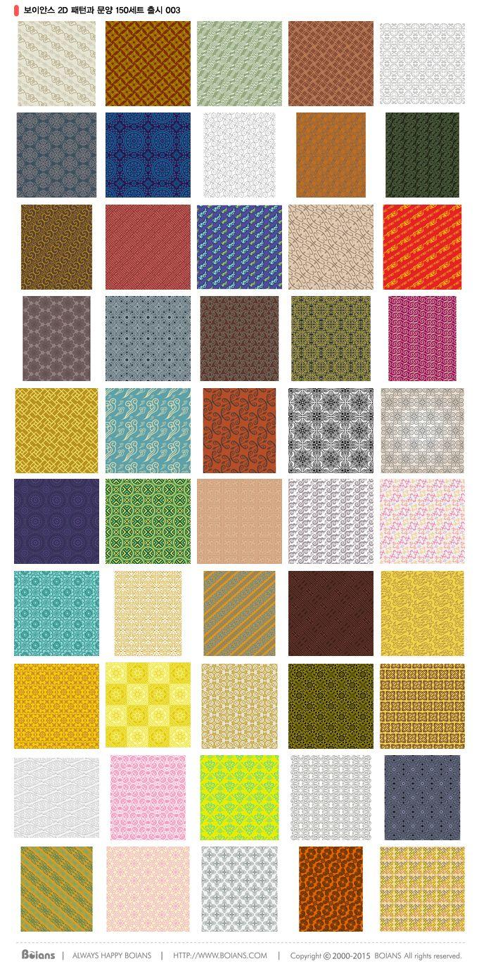 보이안스 한국 전통문양과 패턴디자인 150종 출시. New Launched Korean traditional Pattern and Symbol Design 150 Sets. Copyrightⓒ2000-2015 Boians.com designed by Boians Cho Joo Young.