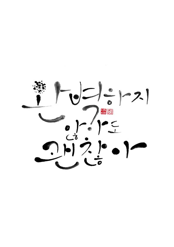 calligraphy_완벽하지 않아도 괜찮아