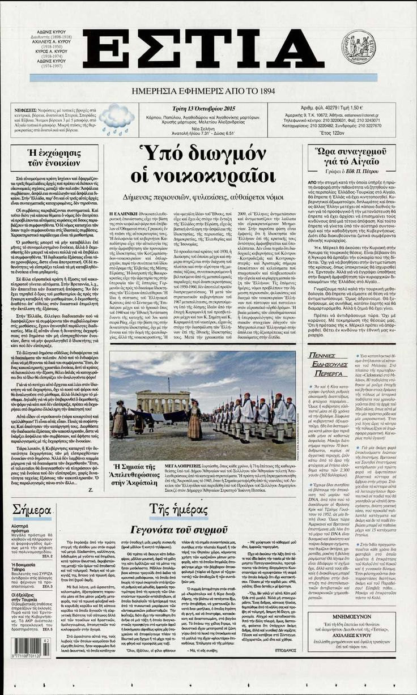 Εφημερίδα ΕΣΤΙΑ - Τρίτη, 13 Οκτωβρίου 2015