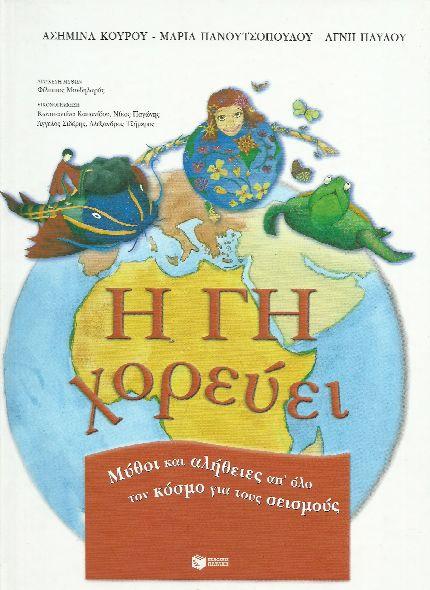 Τίτλος: Η γη χορεύει: μύθοι και αλήθειες απ' όλο τον κόσμο για τους σεισμούς Συγγραφείς: Ασημίνα Κούρου, Μαρία Πανουτσοπούλου, Αγνή Παύλου Διασκευή μύθων: Φίλιπ�