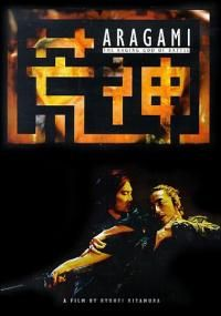 Арагами (Бог войны) / Aragami / 2003 / ЛО, СТ / DVDRip (AVC) :: Кинозал.ТВ