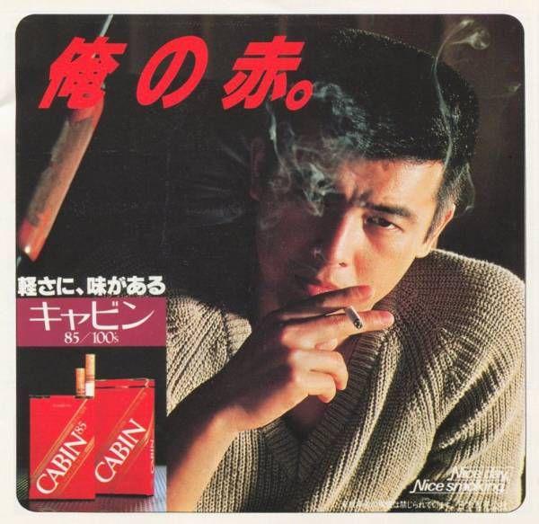 🚬キャビン CABIN 85・100s/三浦友和 1983年広告 : 懐かしい? 昭和の広告 vintage Japanese ads
