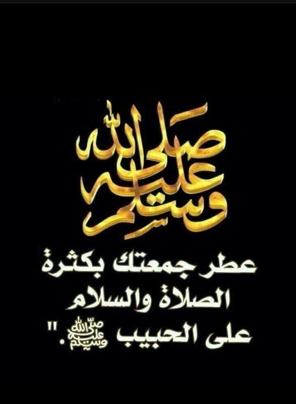 اللهم صل وسلم وَبَارِكْ على سيدنا محمد