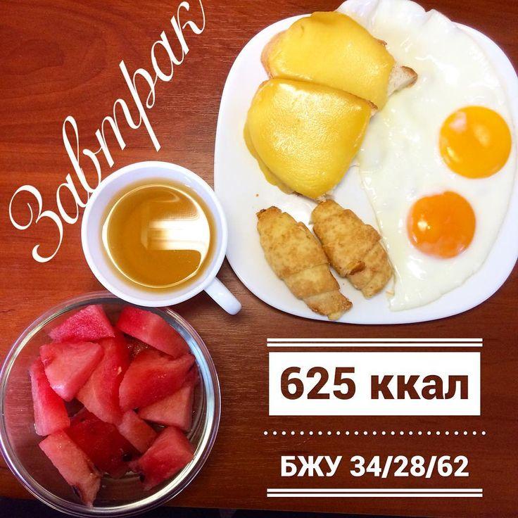 49 отметок «Нравится», 1 комментариев — 🌹K Ꭺ Ꭱ Ꮖ S H Ꭺ🌹 (@karin_harmony) в Instagram: «Доброе утречко😽 . 🌺#Завтрак 🌺 ✔️2 яйца - 110г🥚; ✔️2 бутерброда с сыром в микроволновке; ▪️белый…»