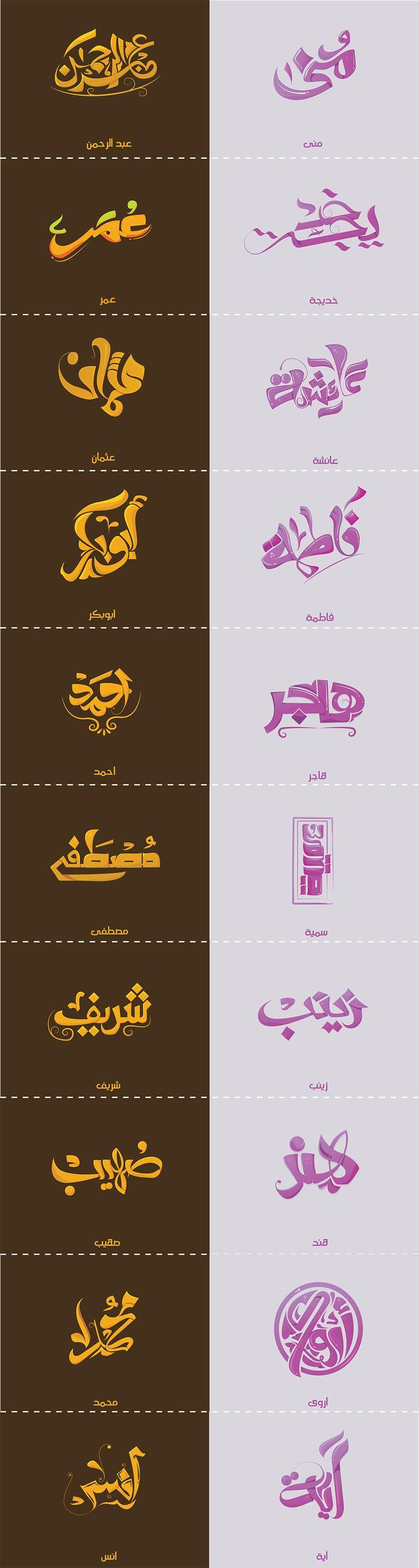 20 Arabic Typography Names on Behance