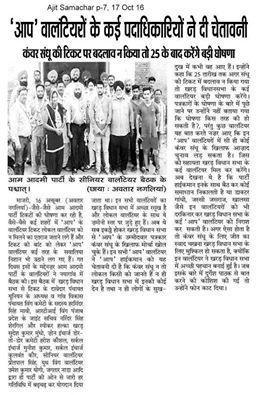 Volunteers ne di chetawani #punjab #aap #aamaadmiparty #delhi #arvindkejriwal #volunteers