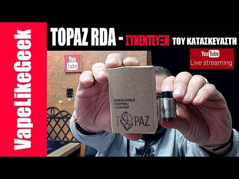 TOPAZ RDA Review - Συνέντευξη του κατασκευαστή - #TREXEIDIAGONISMOS Ο Ελληνικός TOPAZ RDA σε παρουσιαση - Συνέντευξη του κατασκευαστή Δήμου Καρανταγή Περισσότερες πληροφορίες θα βρείτε εδω https://www.ecig.gr/ ------------------------------------ #TREXEIDIAGONISMOS ------------------------ Για ενα νικητή ενας TOPAZ ντριπερ προσφορά https://www.ecig.gr/ και τους ευχαριστούμε θερμά. Ο διαγωνισμός ληγει στις 17-03-2018 και στο πρωτο ελεύθερο ζωντανό θα γινει και η κλήρωση. ΟΡΟΙ ΔΙΑΓΩΝΙΣΜΟΥ 1…