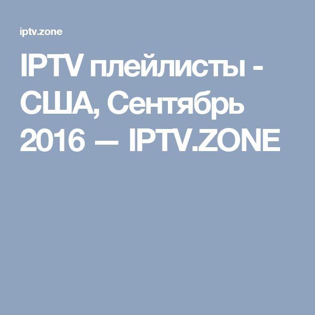 IPTV плейлисты - США, Сентябрь 2016 — IPTV.ZONE