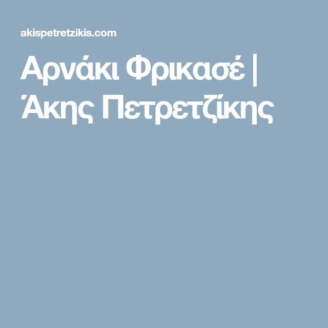 Αρνάκι Φρικασέ   Άκης Πετρετζίκης