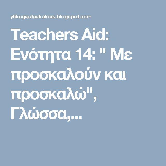 "Teachers Aid: Ενότητα 14: "" Με προσκαλούν και προσκαλώ"", Γλώσσα,..."