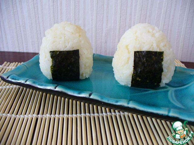 Рисовые колобки (Онигири, Омусуби) - кулинарный рецепт