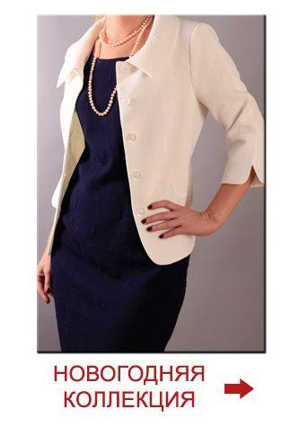 Женская деловая одежда