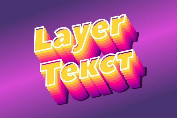 3d Text Layer Logo Effect 3d Text Font Text Maker Text Generator 3d Text Effect